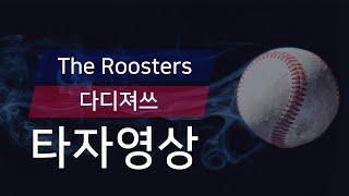 [유니크플레이] The Roosters vs 다디져쓰 …