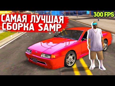 САМАЯ КРАСИВАЯ ПРИВАТНАЯ СБОРКА GTA SAMP   СЛАБЫЕ ПК (2019) thumbnail