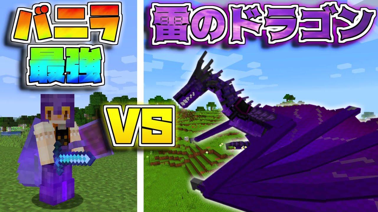 【マイクラ】バニラの最強装備 VS 雷を操るライトニングドラゴン!後編【ゆっくり実況/マインクラフト/Minecraft】