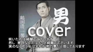 鶴田浩二【男】  cover 唄:jun