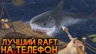 ВЫЖИВАНИЕ В ОКЕАНЕ! ЛУЧШИЙ МОБИЛЬНЫЙ RAFT! - RAFT: Выживание на плоту