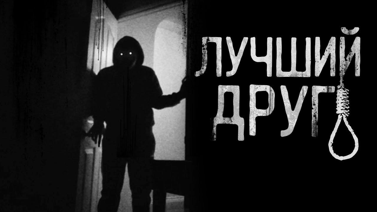 ЛУЧШИЙ ДРУГ. Страшные истории на ночь.Страшилки на ночь.