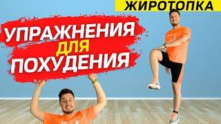 Упражнения для похудения Тренировка дома на все тело 51 день Жиротопка