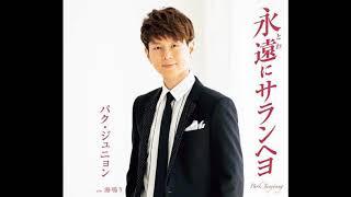 永遠にサランヘヨ パク・ジュニョン  Cover aki1682