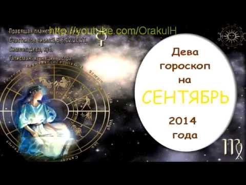 Свежий гороскоп на август 2018 дева