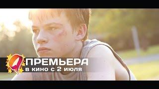 Хулиган (2015) HD трейлер | премьера 2 июля