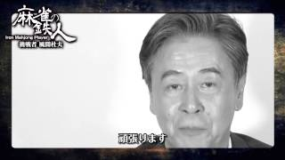 土田浩翔が見つけ出した7人の麻雀の鉄人。対する今回の挑戦者は芸の世界...