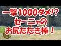 【ドラクエ11】セーニャの一撃1000ダメージ越え!?お尻たたき棒の威力が凄い!
