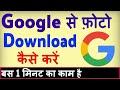 Google se Photo kaise download kare ? Google se image kaise download kare