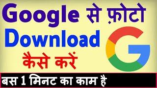 Download Google se Photo kaise download kare ? Google se image kaise download kare