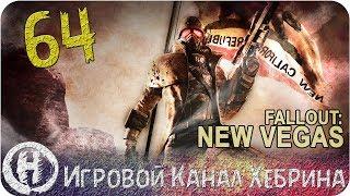 Прохождение Fallout New Vegas - Часть 64 DLC Lonesome Road