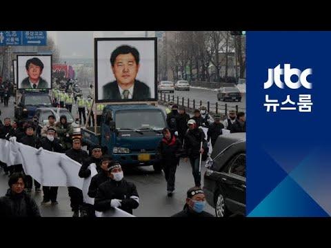 수사 논란 '용산 참사' '정연주 사건'도…진실규명 다시 - YouTube