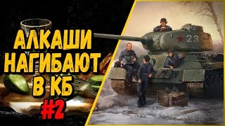 18+ АЛКАШИ НАГИБАЮТ В КОМАНДНЫХ БОЯХ #2 | World of Tanks