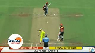 CSK VS SRH 2018 HIGHLIGHTS