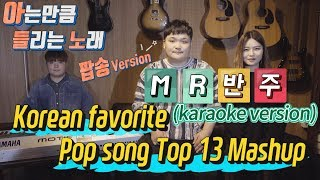 아는만큼 들리는 노래 팝송 버젼 MR반주 (Korean favorite pop song Top 13 Mashup inst, karaoke)