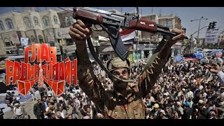 Война в Йемене. Причины и последствия. М. Леонтьев. ГлавРадиоОнлайн.