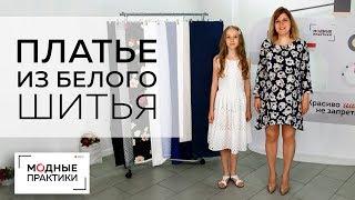 Платье из белого шитья. Отрезное по линии талии, со сборкой и несколькими видами кружева. Обзор.