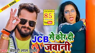 #Video #JCB से कोर दी जवानी - JCB Se Kor Di Jawani - Khesari Lal Yadav New Song - JCB Ki Khudai