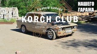 Korch Club | Новости нашего гаража(Всем привет! Знаю вы очень скучаете, поэтому вот небольшое видео из нашего гаража! Наш магазин: https://vk.com/korch_c..., 2015-05-27T22:17:57.000Z)