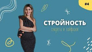 Простые Рецепты Стройности // Ольга Подпорина