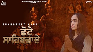 Chote Sahibzaade (Official Video) Sukhpreet Kaur | Singh Jeet | New Punjabi Song 2020 | Jass Records