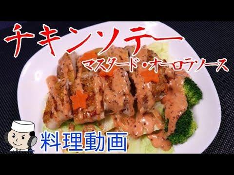 簡単!チキンソテー♪ ~マスタード・オーロラソース~ Easy Chicken Sauté♪