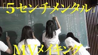 アイドルネッサンスのオリジナルソング「5センチメンタル」。 MV撮影の...