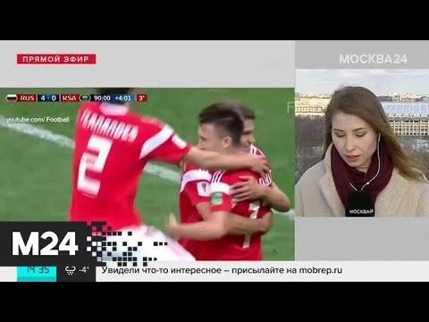 FIFA опровергла информацию о запрете сборной России участвовать в ЧМ-2022 по футболу - Москва 24