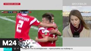 FIFA опровергла информацию о запрете сборной России участвовать в ЧМ 2022 по футболу Москва 24
