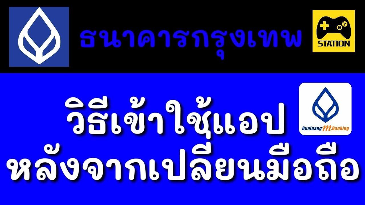 วิธีเข้าใช้แอป Bualuang M Banking หลังเปลี่ยนมือถือ