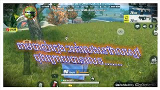 តាមបាញ់ក្មេងៗនៅក្នុង rules of survival, Happy Bro Game,