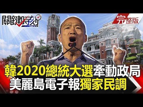 關鍵時刻 20190128節目播出版(有字幕)