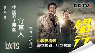 《读书》 20191106 张昕宇 《侣行》 中国烈士陵园守墓人| CCTV科教
