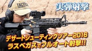 M4カービン、MP5をフルオート射撃! KSGも! デザートシューティングツアー ラスベガス実弾射撃 thumbnail
