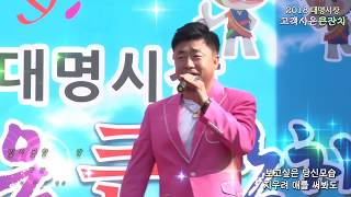 가수박남호/잊지못할그사람/작사작곡김대성/2018대명시장고객사은큰잔치 초대가수