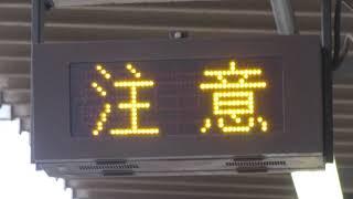 JR西日本 加古川駅 1番のりば 列車接近表示器