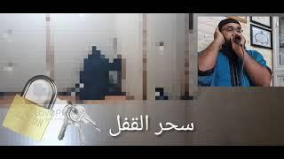 رقية شرعية  سحر القفل تعطيل الزواج وتعطيل امور الحياة /الراقي المغربي مراد ابو سليمان