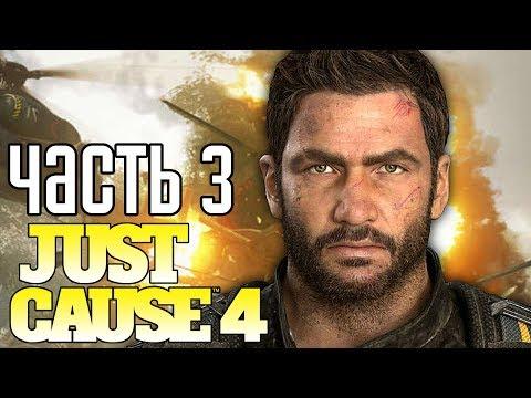 Just Cause 4 ► Прохождение на русском #3 ► РИКО ТЕРМИНАТОР!
