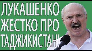 ВОЗДУХ ТРЕЩИТ ОТ НАПРЯЖЕНИЯ! Лукашенко рассказал о ситуации в Таджикистане