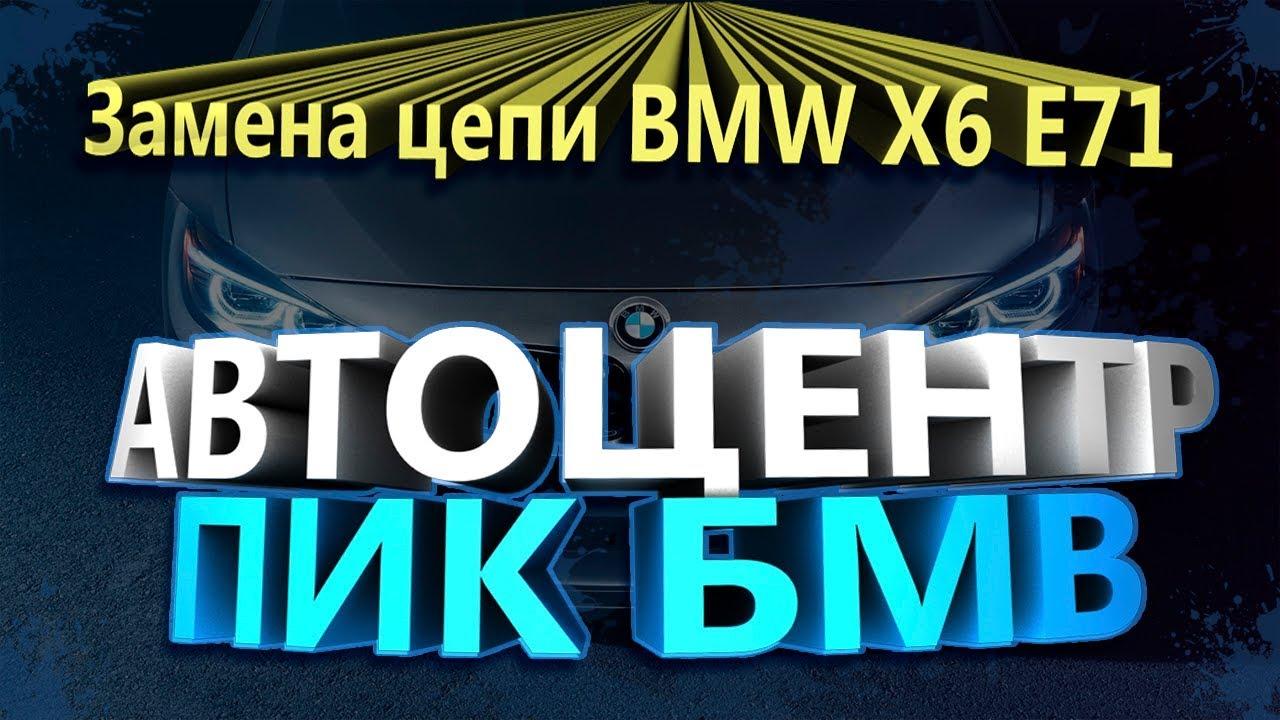 Замена цепи ГРМ БМВ Х6 Е71 двигатель N63
