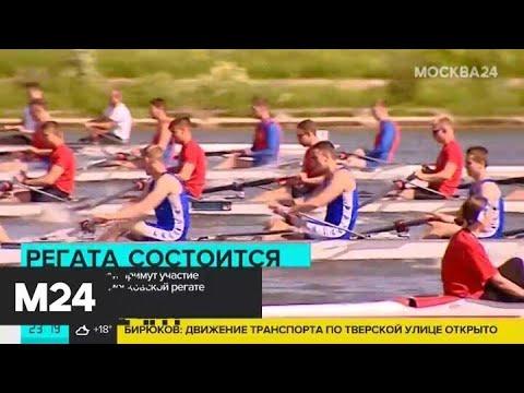 Гребцы из 4 стран примут участие в 59-й Большой московской регате - Москва 24