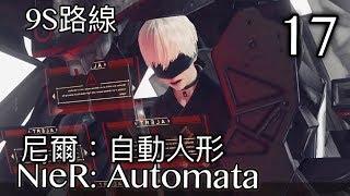 尼爾 : 自動人形/ 9S路線 - 第 17 集- 城市大戰  NieR:  Automata/ 二週目/ 英配中字PS4