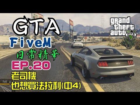 GTA FiveM 日常精華 | EP.20 - 老司機想買法拉利(中4)