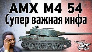 AMX M4 mle. 54 - Стоит ли качать новые тяжи Франции? - Гайд