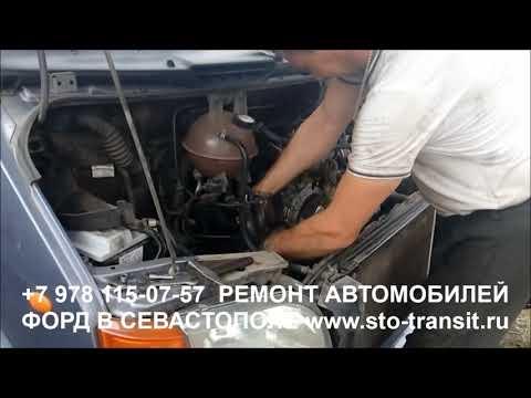 СТО Транзит Севастополь +7 978 115-07-57 ремонт автомобилей Форд