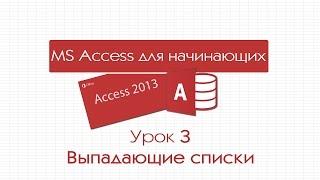 Access для начинающих. Урок 3: Выпадающие списки