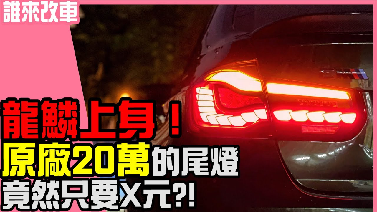 《誰來改車》龍鱗上身!原廠20萬的尾燈竟然只要X元?!BMW M3 F80 With BMW OLEDrearlight l 紳士痞子 x JNIF