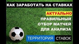 Правильный отбор матчей для анализа(, 2018-01-10T17:38:14.000Z)