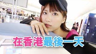 香港vlog 上viu做節目 第一次拜見ming仔 想逃出離境區 ling cheng