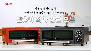 냄새 • 연기 걱정없는 엔유씨 직화 생선 오븐
